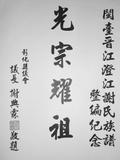 字幅:光宗耀祖